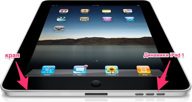iPad 1 динамики снизу