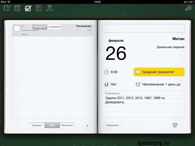 iPad для студента