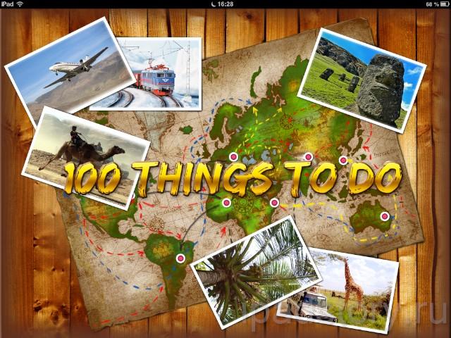 100 Things 2 Do - 100 вещей, которые стоит сделать в своей жизни
