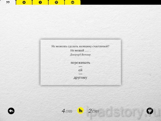 Цитатометр на iPad