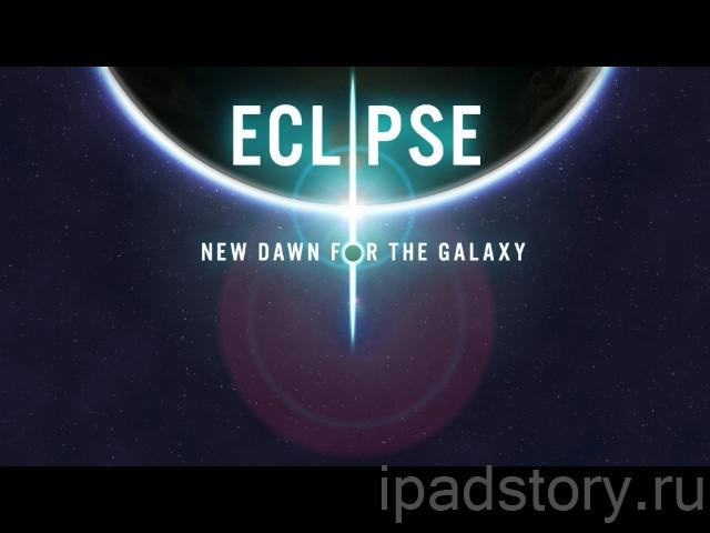 Eclipse на iPad - настольная игра