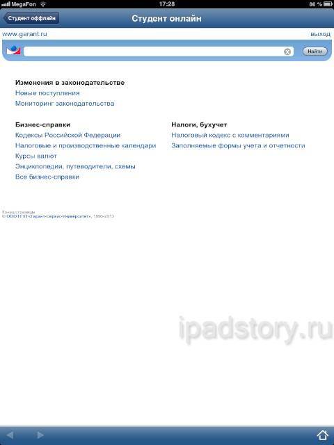Гарант для iPad