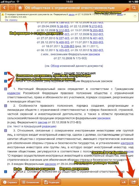 КонсультантПлюс на iPad