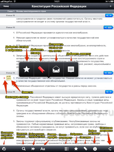 Право.ru для iPad