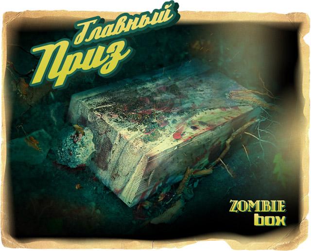 Зомби коробка