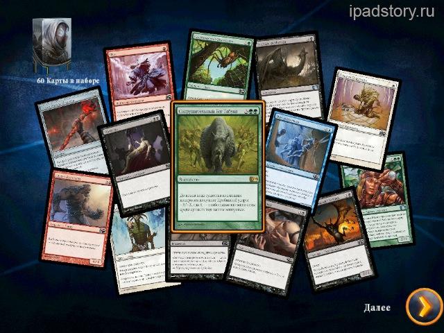 Magic 2014 на iPad