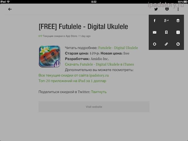 Feedly на iPad