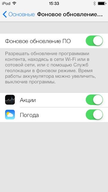 фонововое обновление программ iOS 7