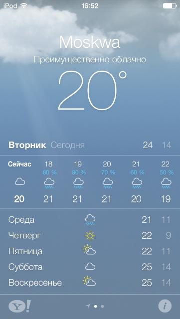 ios 7 Погода
