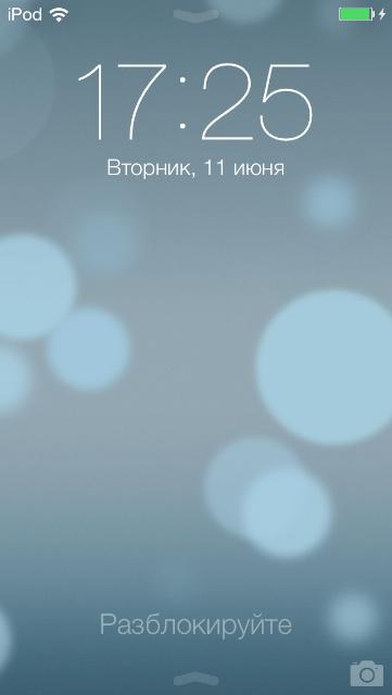 iOS 7 стартовый экран