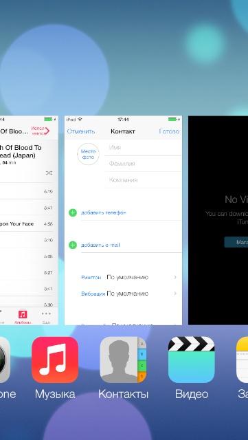 iOS 7 многозадачность