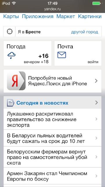 iOS 7 сафари