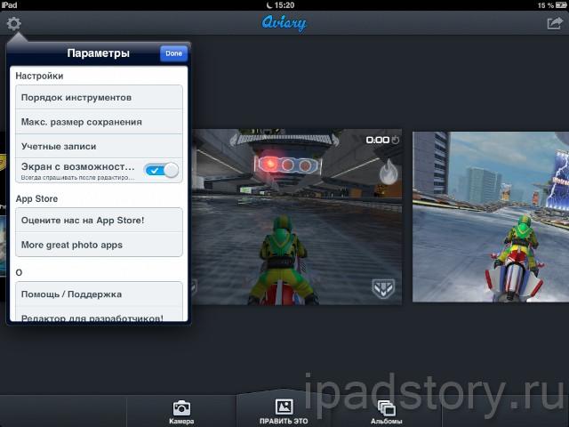 Aviary на iPad