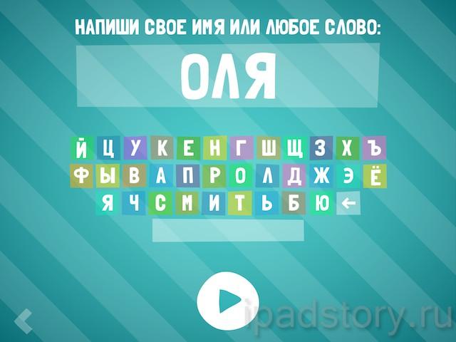 Говорящая азбука на iPad