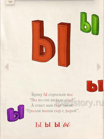 Азбука с картинками на iPad