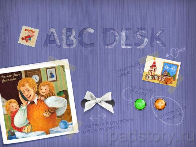 ABCDESK от Articul Media