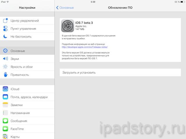 ios 7 beta 3 на iPad