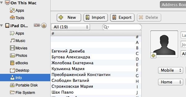 iTools экспорт контактов