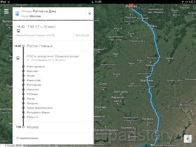 Google Maps на iPad
