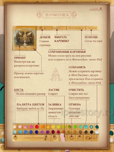 Раскраски на iPad