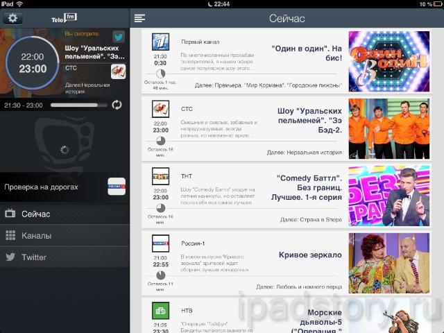 Телепрограмма на iPad