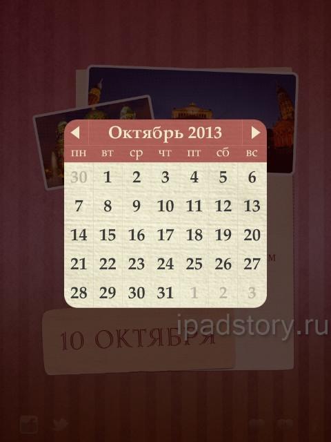 365 праздников на iPad
