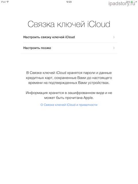 iOS 7 первоначальная настройка