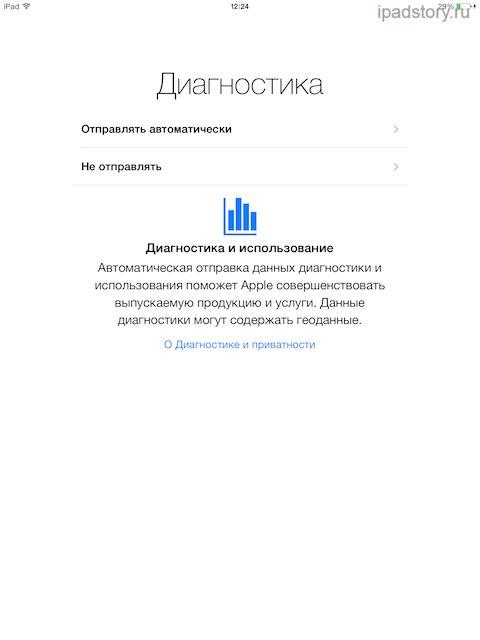 iOS 7 диагностика
