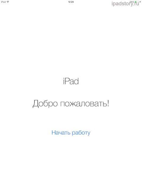 iOS 7 добро пожаловать