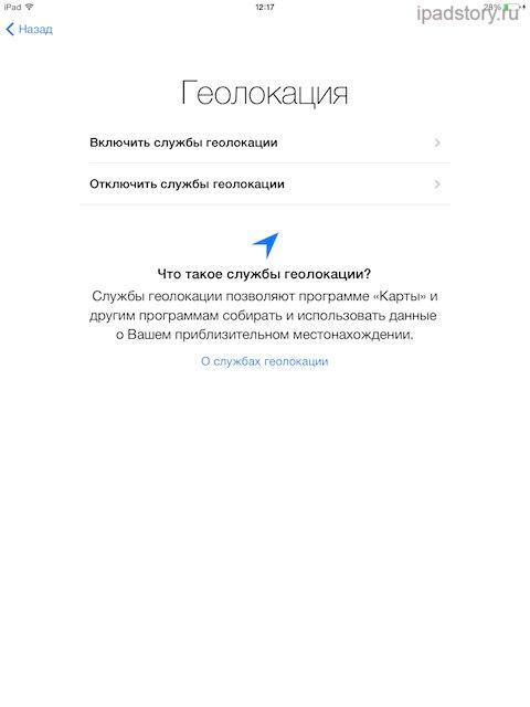 iOS 7 на iPad настройка