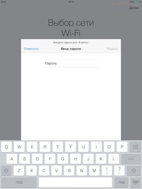 iOS 7 ввод пароля