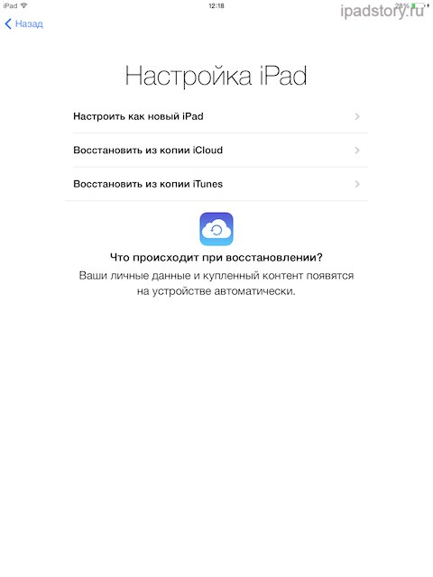 iOS 7 настройка