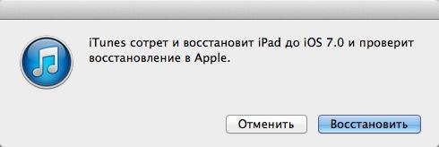iTunes сотрёт все данные