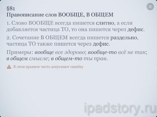 орфография на iPad