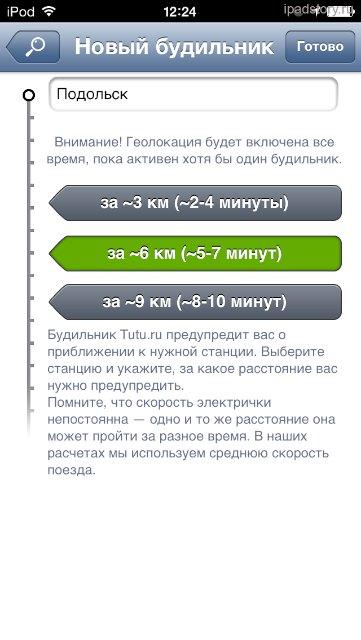 Tutu iPhone