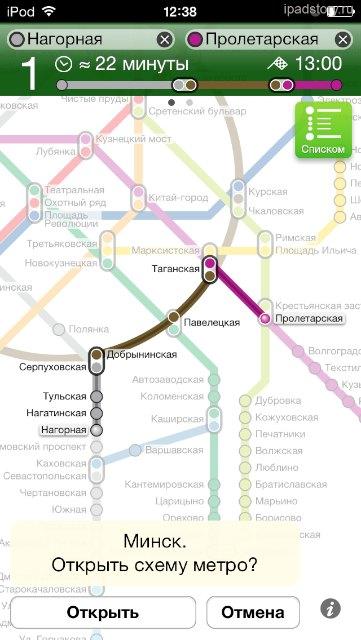 yandex-metro-ipad 1
