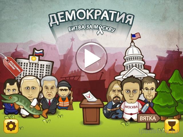 Демократия iPad