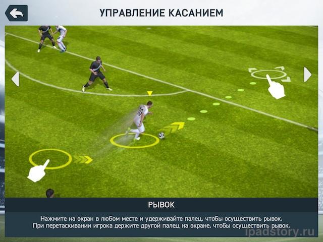 Fifa 2014 на iPad