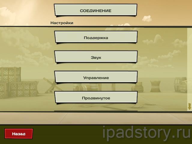 Blitz Brigade на iPad