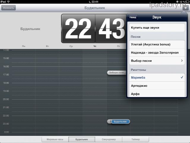 Будильник на iPad