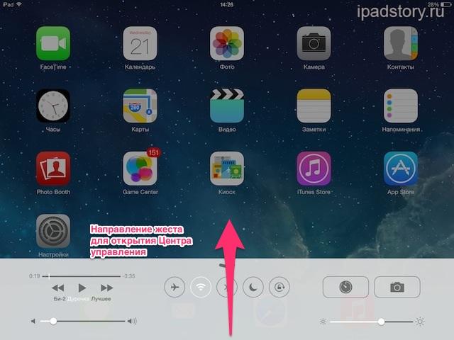 Центр управления iOS 7