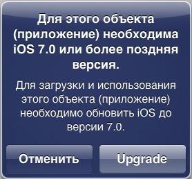 необходима iOS 7 или более поздняя версия