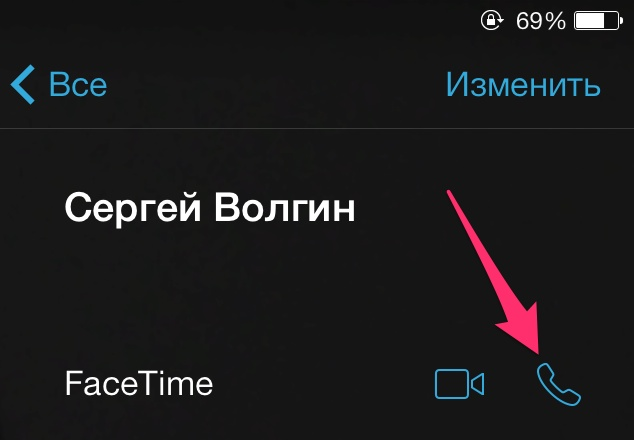 Face Time аудиозвонки