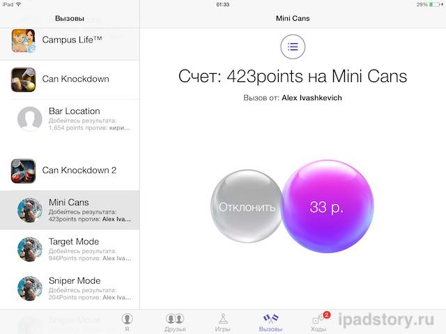 Game Center на iOS 7