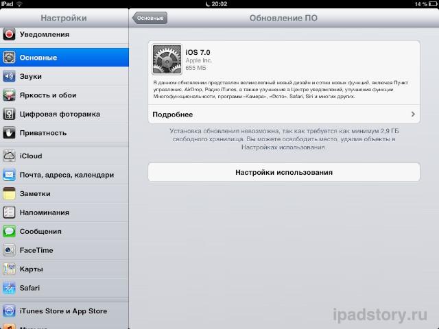 iOS 7 обновление
