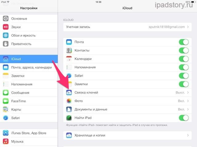 iOS 7 Связка ключей