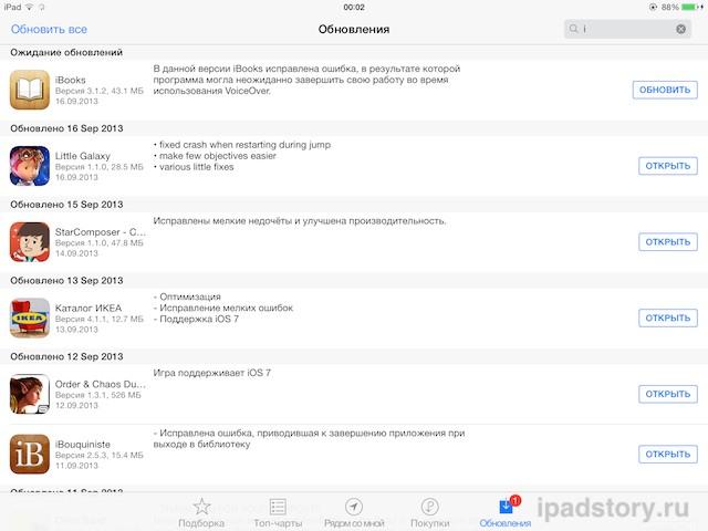 История обновлений в iOS 7