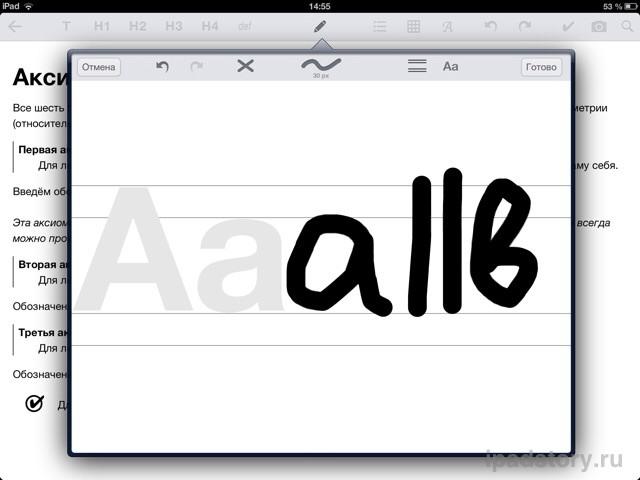 Конспекты на iPad
