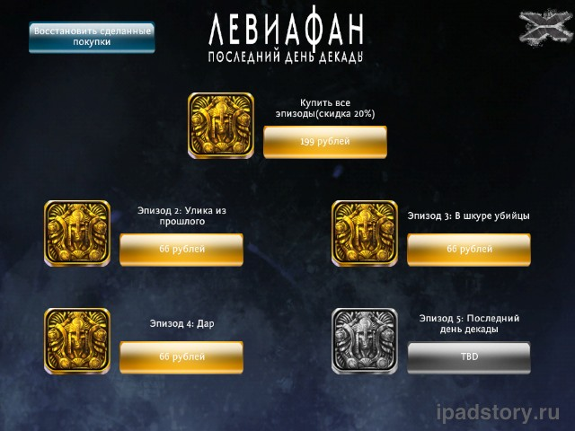 Leviathan iPad