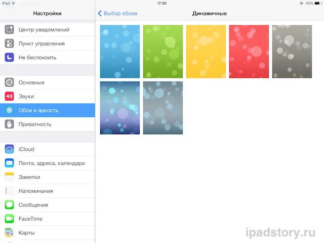 Обои в iOS 7
